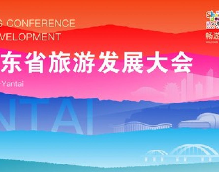 The 2021 Shandong Conference on Tourism Development to be held in Yantai in late September