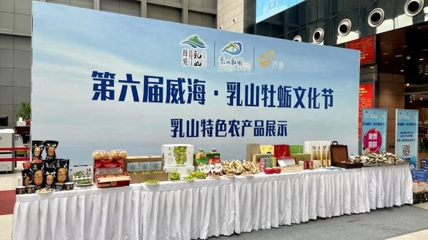 The promotion ceremony for the 6th Rushan Oyster Culture Festival in Weihai gets underway in Jinan.