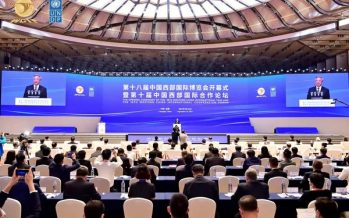 The Western China International Fair (WCIF) Holds in Chengdu on September 16-20, 2021