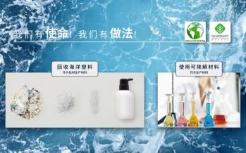 The World Clean Earth Day Comes, Guangdong Quadrant Takes Actions