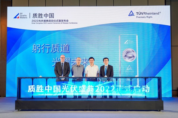 """TÜV Rheinland Holds """"All Quality Matters"""" Solar Congress 2022 Launch Ceremony in Hefei"""