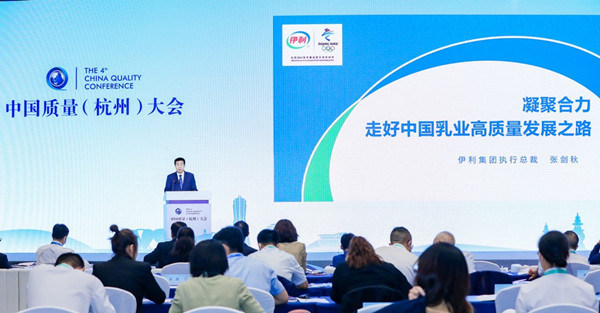 Zhang Jianqiu, CEO of Inner Mongolia Yili Industrial Group Co, delivers a speech at the fourth China Quality Conference held in Hangzhou, East China's Zhejiang province, Sept. 16.