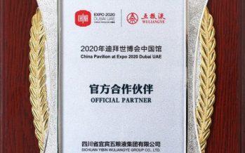 Xinhua Silk Road: Wuliangye makes debut at China Pavilion of Expo 2020 Dubai
